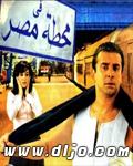 فى محطة مصر