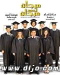 تحميل فلم مرجان أحمد مرجان