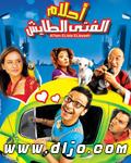 فيلم احلام الفتي الطائش 212