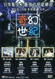 Tales of the Unusual Yonimo kimyô na monogatari - Eiga no tokubetsu hen 2000